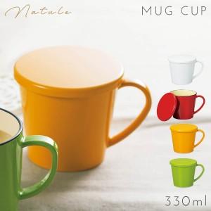 マグカップ 蓋付き 日本製 プラスチック 割れない フタ…