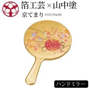 手鏡 ハンドミラー 和風 和柄  箔工芸 京てまり 姫鏡 M…