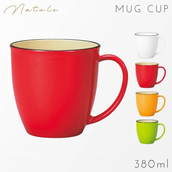 マグカップ マグ カラフル 大きめ 日本製 割れない マグカップ ナチュール  アウトドア キャンプ ピクニック