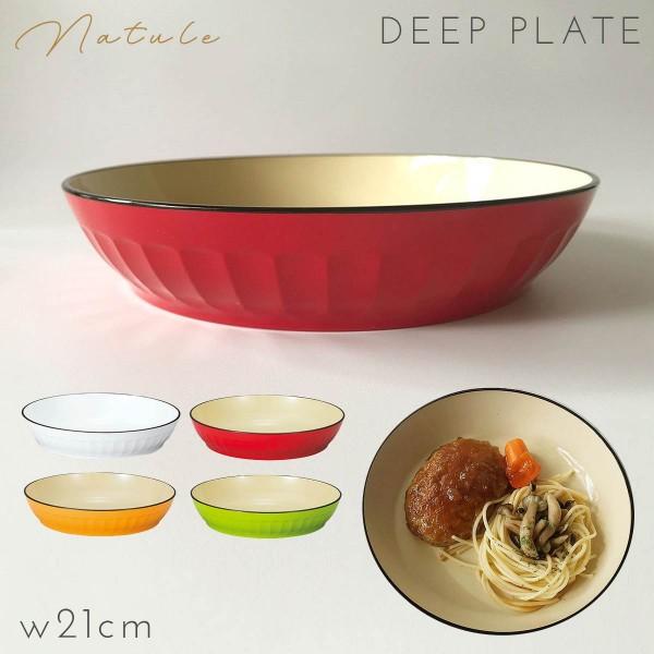 プレート 皿 グルーブプレート カラフル 日本製 プラスチック 割れない 食洗機対応 食洗器対応 電子レンジ対応 グルーブサークルプレート ナチュール アウトドア キャンプ ピクニック