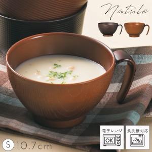 スープカップ マグカップ お椀 汁椀 食洗機対応 食洗器…