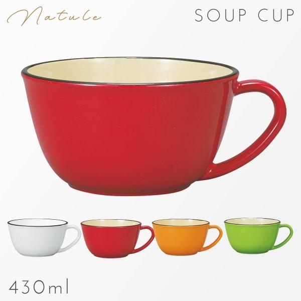 スープカップ マグカップ マグ メラミン カラフル 日本製 割れない 和洋スープカップ ナチュール アウトドア キャンプ ピクニック