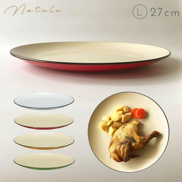皿 カレー皿 パスタ皿 プレート メラミン 日本製 プラスチック 割れない 食洗機対応 食洗器対応 電子レンジ対応 和洋平皿 L ナチュール アウトドア キャンプ ピクニック