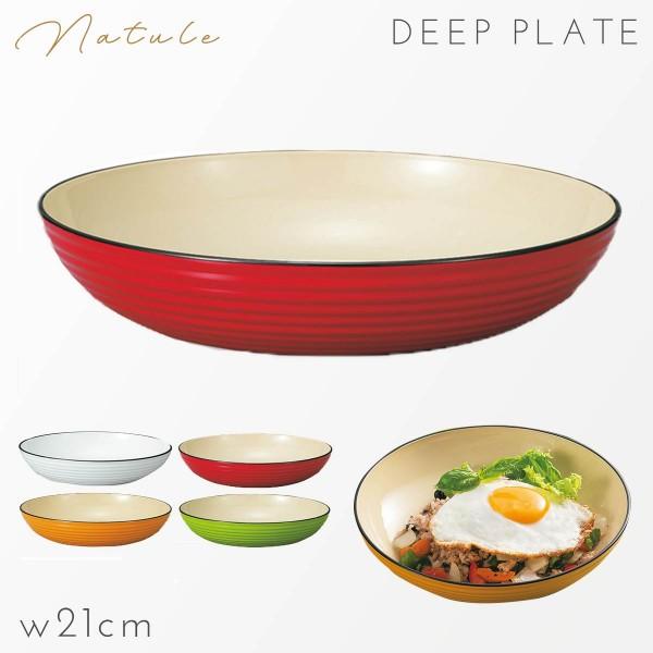 皿 プレート カラフル 日本製 メラミン プラスチック 割れない 食洗機対応 食洗器対応 電子レンジ対応 サーフ深皿 ナチュール アウトドア キャンプ ピクニック