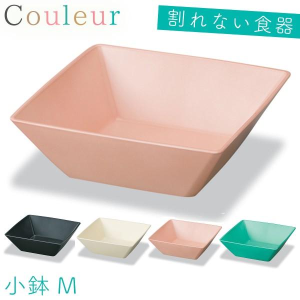 小鉢 おしゃれ 割れない 日本製 クルール スクウェア鉢 M アウトドア キャンプ ピクニック おしゃれ 人気