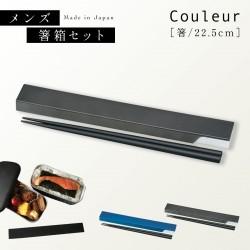 箸箱 箸ケース お弁当 箸・箸箱セット 22.5cm