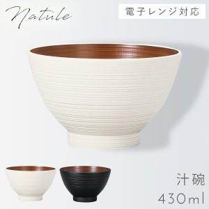お椀 汁椀 食洗機対応 木目 ナチュラル日本製 割れない…