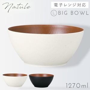 お椀 ボウル 木目 ナチュラル 食洗機対応 日本製 割れ…