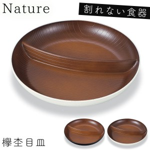 プレート 皿 仕切り おしゃれ  軽い 木目 ナチュラル …