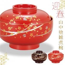 雑煮碗 お正月 お椀 食洗機対応 蓋付き 日本製 山中塗 四季雑煮椀 はるか