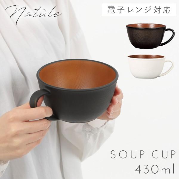 スープカップ 食洗機対応 木目 ナチュラル日本製 割れない レンジ対応 木目スープカップ ナチュール  プラスチック製 プラスチック