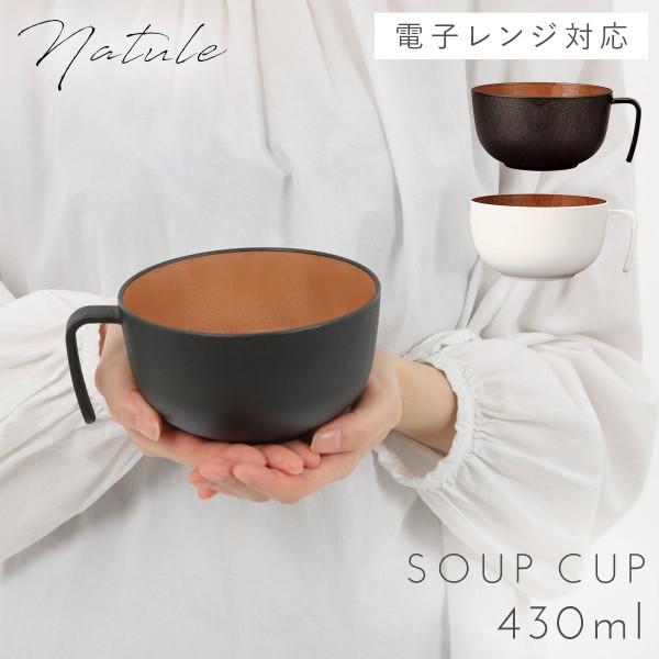 スープカップ 軽い スープボウル 持ち手付き レンジ対応 食洗機対応 白 黒 日本製 割れない 持ち手付スープボウル ナチュール  プラスチック製 プラスチック