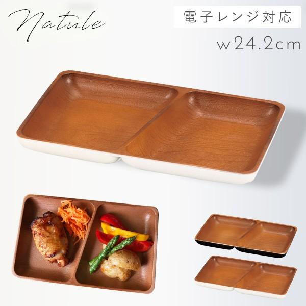プレート 皿 仕切り おしゃれ  軽い 木目 ナチュラル 食洗機対応 日本製 割れない レンジ対応 角仕切プレート ナチュール  アウトドア キャンプ ピクニック プラスチック製 プラスチック