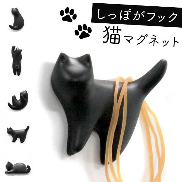 マグネット 冷蔵庫 かわいい 磁石 貼る メモ 猫グッズ …
