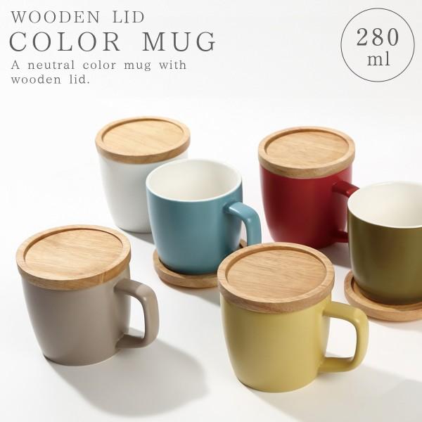 マグ マグカップ 蓋付き シンプル カラーマグ 全6色