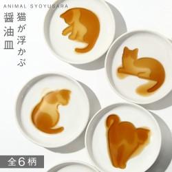 醤油皿 しょうゆ皿 薬味皿 やくみ皿 猫 ねこ ネコ キャット 小皿 白 ホワイト おしゃれ かわいい 人気