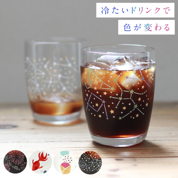 コップ タンブラー ガラス おしゃれ グラス 色変わりグラス