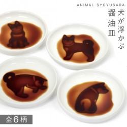 醤油皿 しょうゆ皿 小皿 犬 イヌ醤油皿 いぬ ドッグ 犬好き,イヌ好き 白い 小皿 豆皿 薬味皿 ユニーク雑貨 おもしろ雑貨
