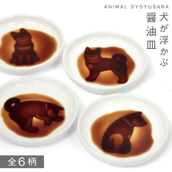 醤油皿 しょうゆ皿 小皿 犬 イヌ醤油皿 いぬ ドッグ 犬…