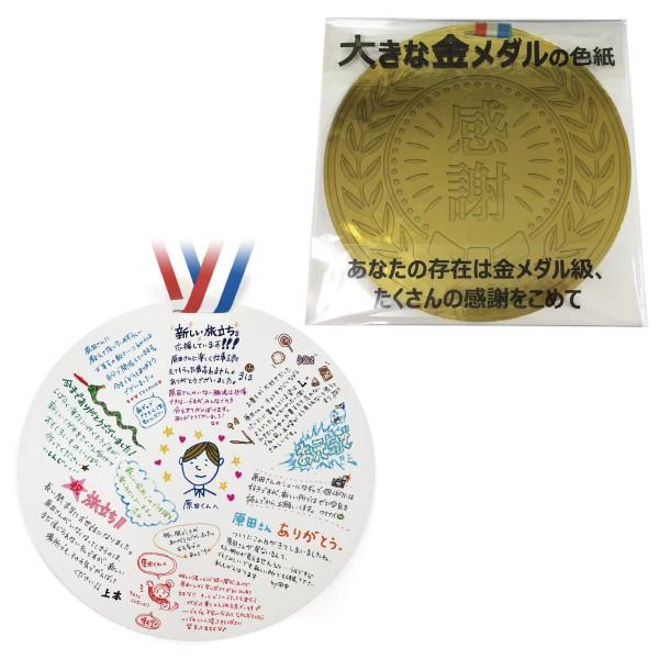 色紙 寄せ書き 卒業 退職  祝い 大きな金メダルの色紙 …