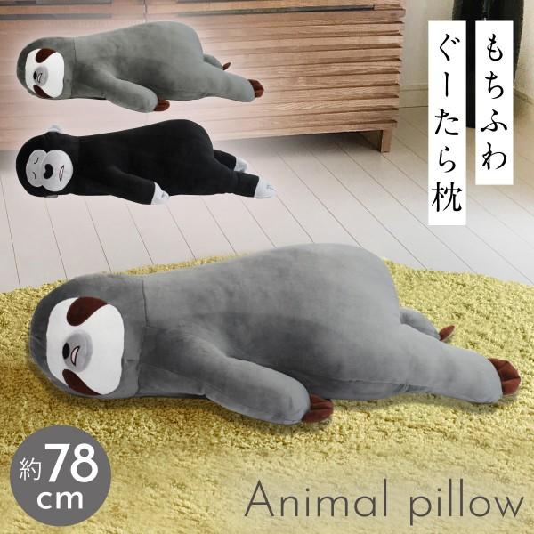 抱き枕 ぬいぐるみ 大きい かわいい なまけもの ゴリラ…