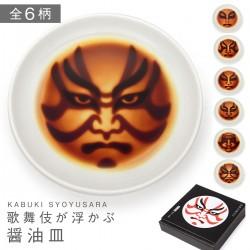 醤油皿 しょうゆ皿 おしゃれ 歌舞伎醤油皿 日本のお土産 白い 小皿 豆皿 ホワイト おもしろ雑貨 ユニーク雑貨 陶器 磁器 陶磁器