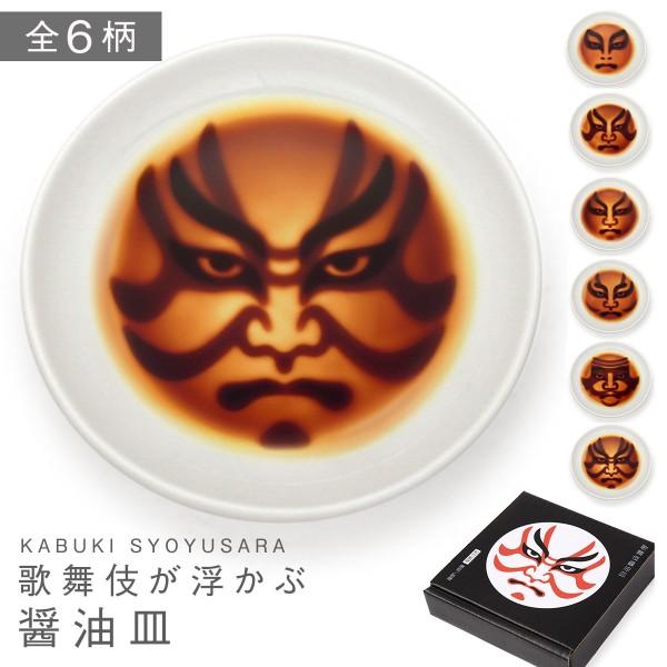 醤油皿 しょうゆ皿 おしゃれ 歌舞伎醤油皿 日本のお土…
