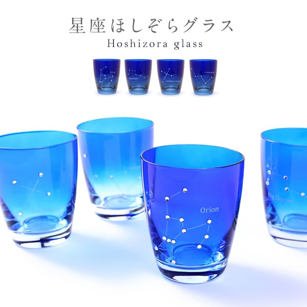 グラス ガラス コップ  タンブラー ロックグラス おし…