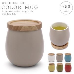 湯呑み フリーカップ 北欧 おしゃれ カップ 250ml コー…
