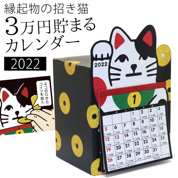 貯金箱 カレンダー 卓上 2022年 令和3年 3万円貯金 招…
