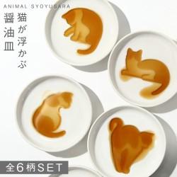 醤油皿 陶器 しょうゆ皿 セット ねこ 猫 ネコ キャット 小皿 取り皿 豆皿 ネコ醤油皿 6点セット 白い ホワイト 薬味皿 やくみ皿 来客用 ゲスト ホームパーティー 陶器 磁器 陶磁器