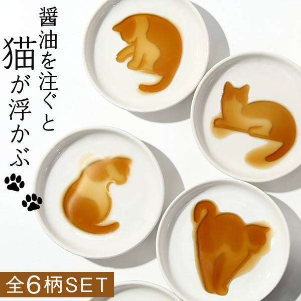 醤油皿 陶器 しょうゆ皿 セット ねこ 猫 ネコ キャット…