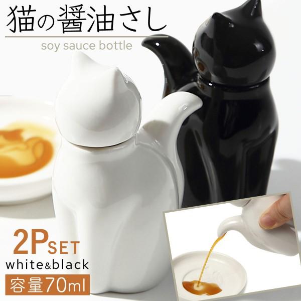 醤油差し 陶器  おしゃれ ペア セット しょう油差し しょうゆさし 醤油さし 猫 ねこ ネコ キャット ホワイト ブラック 白 黒 かわいい ネコ醤油差し 陶器  L 2点セット