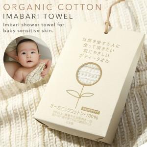 タオル オーガニック 100% ベビー 赤ちゃん プチギフト…