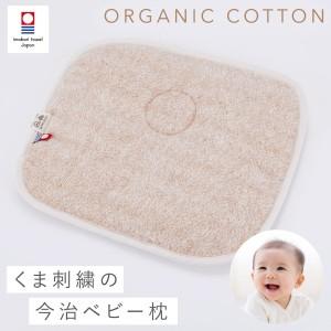 枕 赤ちゃん 新生児 オーガニックコットン 100% 今治タ…