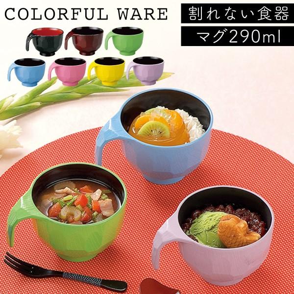 マグカップ スープカップ スタッキング 食洗機械対応 トッティー キッコウマグ アウトドア キャンプ ピクニック おしゃれ 人気 プラスチック製 プラスチック