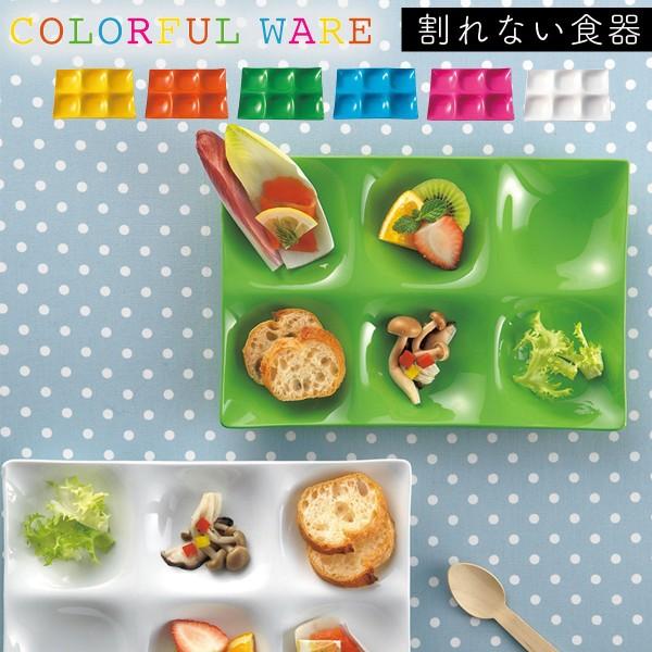 ランチプレート 皿 軽い プラスチック パーティ 仕切り 四角 日本製 電子レンジ対応 食洗機対応 食洗器対応 Party Plate シックスプレート 来客用 ゲスト ホームパーティー ホワイト ピンク オレンジ イエロー グリーン ブルー