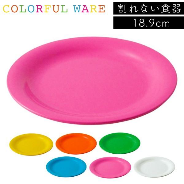 プレート 皿 プラスチック パーティ 日本製 電子レンジ対応 食洗機対応 食洗器対応 パーティーウェア パーティラウンドプレート 190 アウトドア キャンプ ピクニック おしゃれ 人気 イエロー オレンジ グリーン ブルー ピンク ホワイト