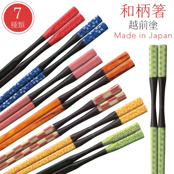 箸 お箸 日本製 越前塗 業務用食洗機対応 食洗器対応 …
