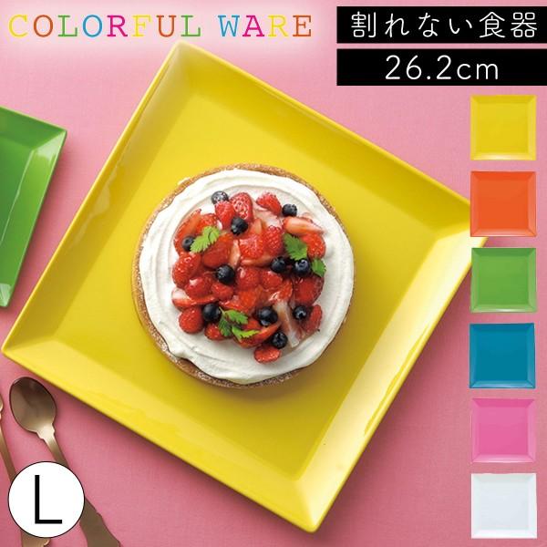 プレート 皿 四角 割れない プラスチック 日本製 電子レンジ対応 食洗機対応 食洗器対応 スクエアプレート L アウトドア キャンプ ピクニック おしゃれ 人気 イエロー オレンジ グリーン ブルー ピンク ホワイト