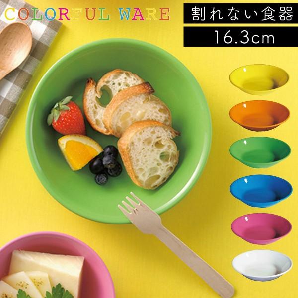 プレート 皿 割れない プラスチック パーティ 日本製 電子レンジ対応 食洗機対応 食洗器対応 PP カラフルウェア PP3032 プレート アウトドア キャンプ ピクニック おしゃれ 人気 イエロー オレンジ グリーン ブルー ピンク ホワイト