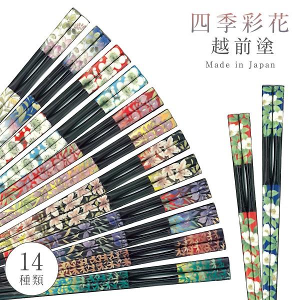 箸 お箸 おしゃれ 日本製 越前塗 食洗機対応 食洗器対…