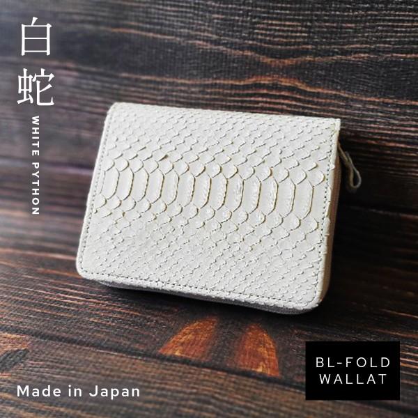 財布 二つ折り メンズ 小銭入れ付き 白蛇 開運財布 金…