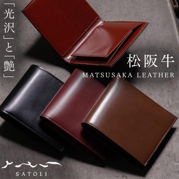 財布 二つ折り財布 (小銭入れ付き) 松阪レザー 牛革 SA…