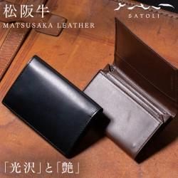 名刺入れ カードケース 松阪レザー 牛革 SATOLI さとり バンビ HCK04