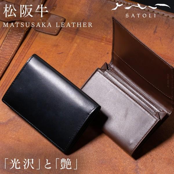 名刺入れ カードケース 松阪レザー 牛革 SATOLI さとり…