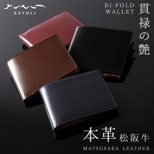 財布 二つ折れ財布 (小銭入付) 松阪レザー 牛革 SATOLI…