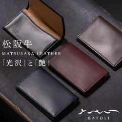 名刺入れ カードケース 松阪レザー 牛革 SATOLI さとり バンビ HCK14