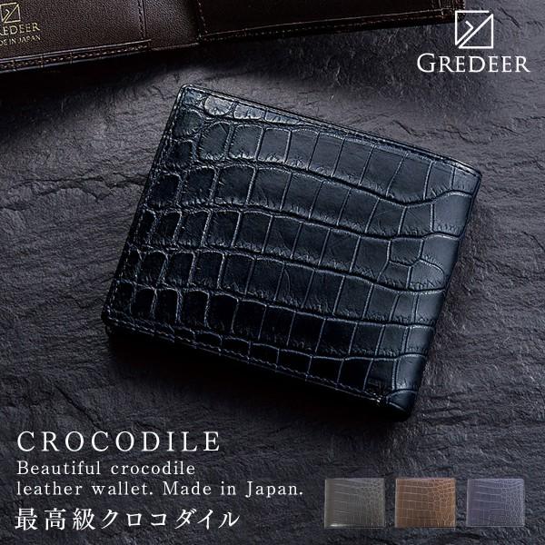 二つ折り財布 短財布 ワニ革 本革 最高級 メンズ GREDE…