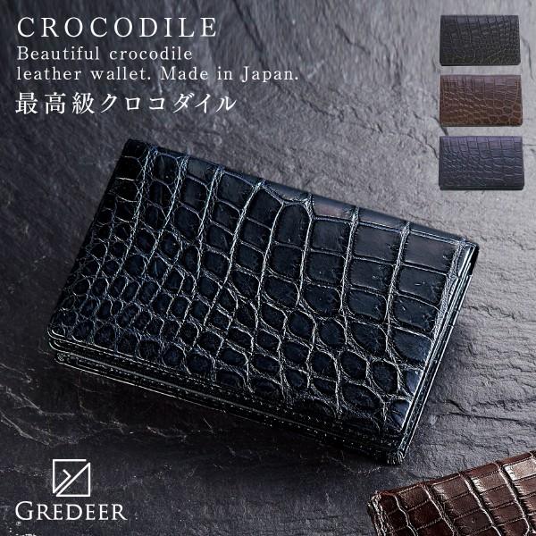 名刺ケース カードケース ワニ革 本革 最高級 メンズ G…